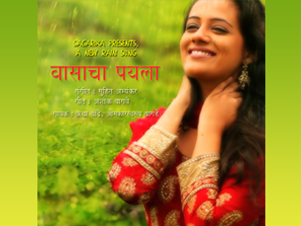 Vasacha Payala-New Rain Single