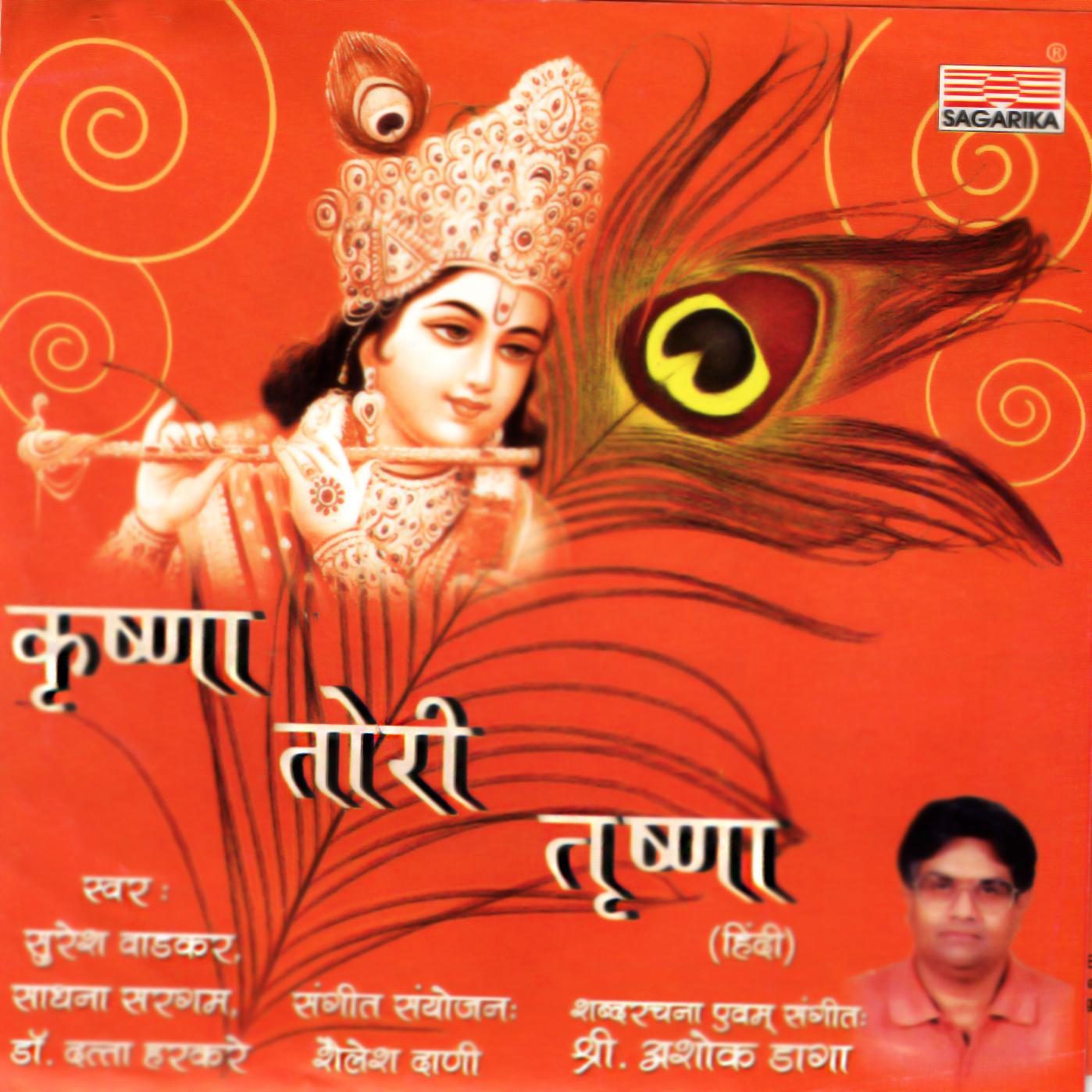 Krishna Tori Trishna