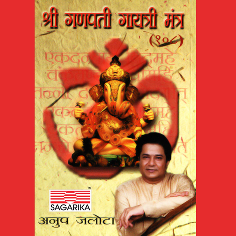 Shri Ganapti Gayatri mantara